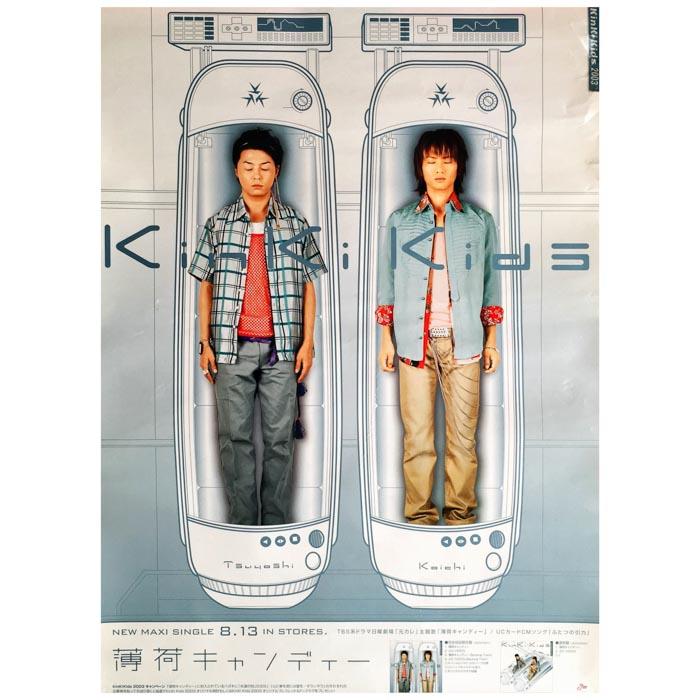 買取】KinKi Kids(キンキキッズ) ポスター 薄荷キャンディー 2003 ...