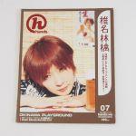椎名林檎  hands 2003年7月号 椎名林檎表紙