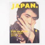 吉川晃司(COMPLEX) 表紙・特集雑誌 ロッキングオンジャパン 1993年04月号