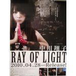 中川翔子(しょこたん) ポスター 告知ポスター(RAY OF LIGHT)