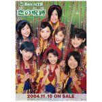 Berryz工房(ベリ工) ポスター 恋の呪縛 2004