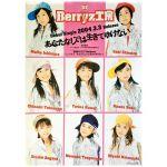 Berryz工房(ベリ工) ポスター あなたなしでは生きてゆけない 2004 デビューシングル