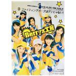 Berryz工房(ベリ工) ポスター ファイティングポーズはダテじゃない 2004 2ndシングル