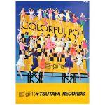 E-girls(イー・ガールズ) ポスター colorful pop アルバム 2014 TSUTAYA特典