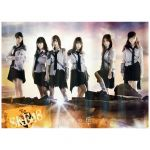 SKE48(AKB48) ポスター 革命の丘 mu-moショップ特典 B