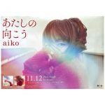 aiko(アイコ) ポスター あたしの向こう 2014