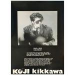 吉川晃司(COMPLEX) ポスター 1994~1995カレンダー