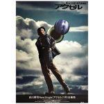 吉川晃司(COMPLEX) ポスター アクセル 1996