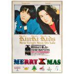 KinKi Kids(キンキキッズ) ポスター 愛されるより 愛したい 1997