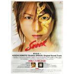 KinKi Kids(キンキキッズ) ポスター 堂本光一 Endless SHOCK オリジナルサウンドトラック 2006