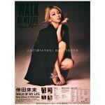 倖田來未(くぅちゃん) ポスター WALK OF MY LIFE 2015