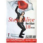 長渕剛(ながぶち つよし) ポスター Stay Alive 2012 アルバム