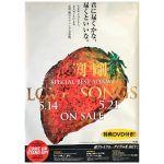 長渕剛(ながぶち つよし) ポスター LOVE SONGS アルバム 2006 リマスター