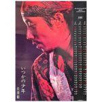 長渕剛(ながぶち つよし) ポスター いつかの少年 ベスト・コレクション 1994