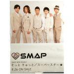 SMAP(スマップ) ポスター そっと きゅっと スーパースター 2009