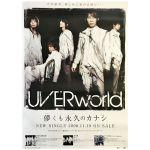 UVERworld(ウーバーワールド) ポスター 儚くも永久のカナシ 告知 2008