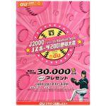 KAT-TUN(カトゥーン) ポスター Jスポーツ2001 亀梨和也 ジャニーズjr時代