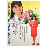 河合奈保子(かわいなおこ) ポスター 農協の共済 1986-1988頃