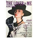 河合奈保子(かわいなおこ) ポスター ミュージカル THE LOVER in ME ? ALONE AGAIN 1991