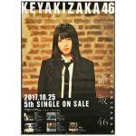 欅坂46(けやきざか46) ポスター 風に吹かれても 上村莉菜