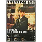 欅坂46(けやきざか46) ポスター 風に吹かれても 原田葵