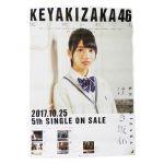 欅坂46(けやきざか46) ポスター 風に吹かれても けやき坂46 高本彩花
