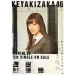 欅坂46(けやきざか46) ポスター 風に吹かれても けやき坂46 佐々木久美