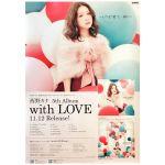 西野カナ(カナやん) ポスター WITH LOVE 告知 2014