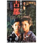 山口百恵(やまぐちももえ) ポスター 古都 フィナーレ 1980 2枚セット