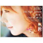 aiko(アイコ) ポスター 彼女 2006