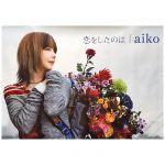 aiko(アイコ) ポスター 恋をしたのは 2018