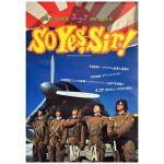 ニューロティカ(NEW ROTEeKA) ポスター So Yes,Sir! 1991