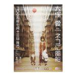 大塚愛(おおつかあい) ポスター ネコに風船 2005