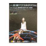 大塚愛(おおつかあい) ポスター プラネタリウム 2005