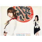 SKE48(AKB48) ポスター 革命の丘 TSUTAYA on IDOL 特典 高柳明音 江籠裕奈