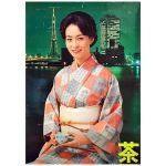 吉永小百合(よしながさゆり) ポスター お茶
