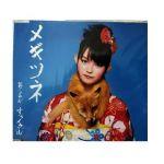BABYMETAL(ベビーメタル) CD メギツネ すぅメタル盤 五月革命チケット 特典 2013