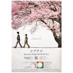 コブクロ(kobukuro) ポスター 桜 2006