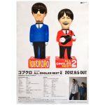 コブクロ(kobukuro) ポスター ALL SINGLES BEST 2 2012