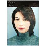 森高千里(もりたかちさと) ポスター Sava Sava 1998