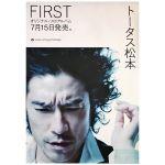 ウルフルズ(ulfuls) ポスター トータス松本 FIRST 2009