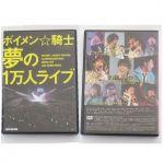 BOYS AND MEN(ボイメン) DVD ボイメン☆騎士 「夢の1万人ライブ」