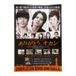 関ジャニ∞(エイト) ポスター ありがとう、オカン 2009 渋谷すばる 村上信五 戸田恵梨香 等