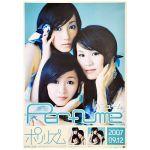 Perfume(パフューム) ポスター ポリリズム 2007