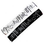 高橋優(たかはしゆう) LIVE TOUR 2014-2015「今、そこにある明滅と群生」 今、そこにあるタオル マフラータオル