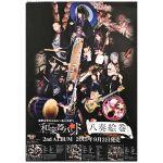 和楽器バンド(わがっきバンド) ポスター 八奏絵巻 2015 type B