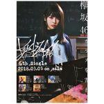 欅坂46(けやきざか46) ポスター 小林由依 ガラスを割れ!  2018