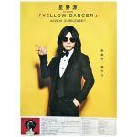 星野源(ほしのげん) ポスター YELLOW DANCER 2015 ニセ明