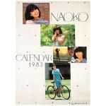 河合奈保子(かわいなおこ) ポスター カレンダー 1983 7枚組 切り離し済み カレンダー部切り取りあり 水着カットあり