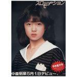 中森明菜(AKINA) ポスター スローモーション 1982 デビューシングル 予約告知 A1